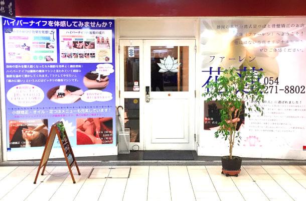 花蓮-ファーレン店舗